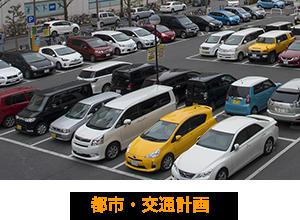 都市・交通計画