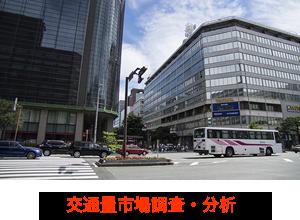 交通量市場調査・分析